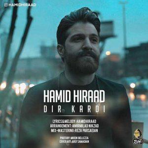 Hamid Hiraad Dir Kardi 300x300 - دانلود آهنگ جدید حمید هیراد به نام دیر کردی