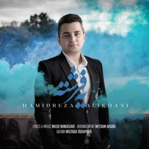 Hamidreza Alikhani Ye Fereshte 300x300 - دانلود آهنگ جدید حمیدرضا علیخانی به نام یه فرشته
