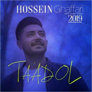 Hossein Ghaffari Taadol 300x300 - دانلود آهنگ جدید حسین غفاری به نام تعادل