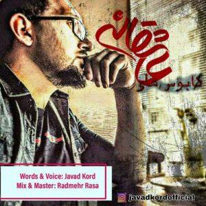 Javad Kord Kaboos Haye Asheghane 300x300 - دانلود آهنگ جدید جواد کرد به نام کابوس های عاشقانه