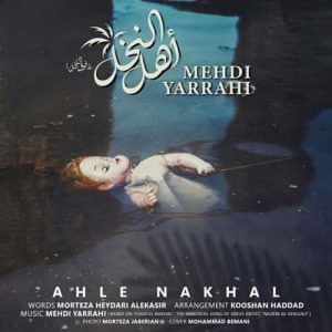 Mehdi Yarrahi Ahle Nakhal 300x300 - دانلود آهنگ جدید مهدی یراحی به نام اهل النخل
