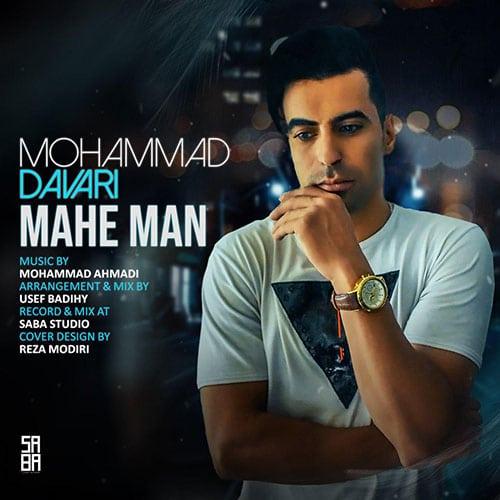 Mohammad Davari Mahe Man - دانلود آهنگ جدیدمحمد داوری به نام ماه من