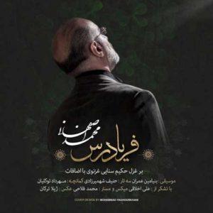 Mohammad Esfahani Faryad Ras 300x300 - دانلود آهنگ جدید محمد اصفهانی به نام فریادرس