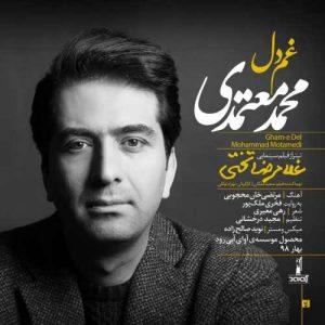 Mohammad Motamedi Ghame Del 300x300 - دانلود آهنگ جدید محمد معتمدی به نام غم دل