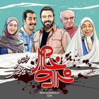 دانلود آهنگ جدید محمد معتمدی به نام شرایط خاص