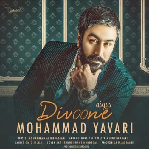 Mohammad Yavari Divoone - دانلود آهنگ جدید محمد یاوری به نام دیونه