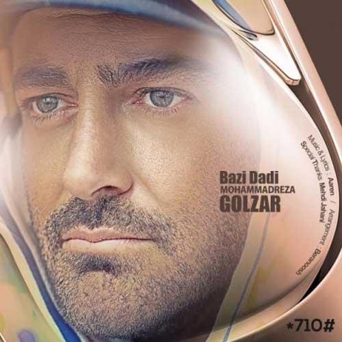 Mohammadreza Golzar Bazi Dadi - دانلود آهنگ جدید محمدرضا گلزار به نام بازی دادی