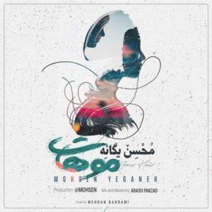 Mohsen Yeganeh Moohat 300x300 - دانلود آهنگ جدید محسن یگانه به نام موهات