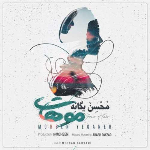 Mohsen Yeganeh Moohat - دانلود آهنگ جدید محسن یگانه به نام موهات