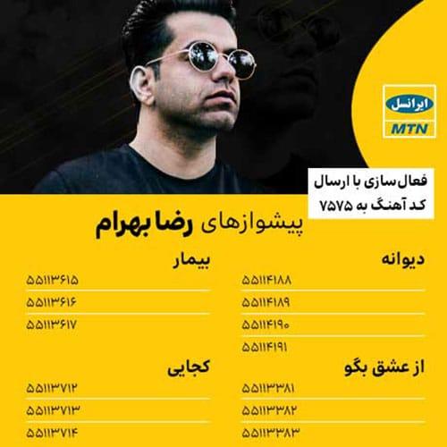 Reza Bahram Pishvaze Irancell - دانلود آهنگ جدید رضا بهرام به نام از عشق بگو