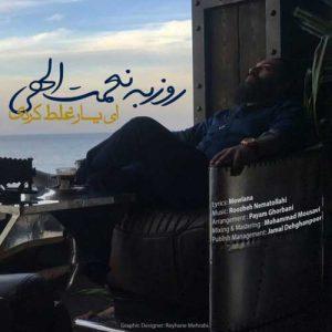 Roozbeh Nematollahi Ey Yar Ghalat Kardi 300x300 - دانلود آهنگ جدید روزبه نعمت الهی به نام ای یار غلط کردی