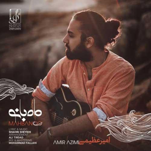 Amir Azimi Mah Banoo - دانلود آهنگ جدید امیر عظیمی به نام ماه بانو