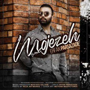 Erfan Parsazade Mojezeh 300x300 - دانلود آهنگ جدید عرفان پارسا زاده به نام معجزه