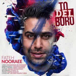 Fateh Nooraee Too Del Boro 300x300 - دانلود آهنگ جدید فاتح نورایی به نام تو دل برو