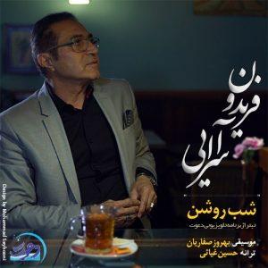 Fereydoun Asraei Shabe Roshan 300x300 - دانلود آهنگ جدید فریدون آسرایی به نام شب روشن