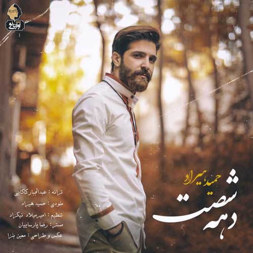 Hamid Hiraad Dahe 60 - دانلود آهنگ جدید حمید هیراد به نام دهه شصت