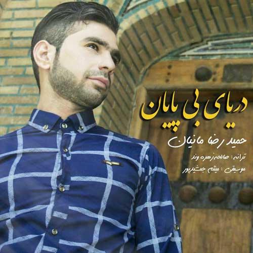 Hamid Reza Manian Daryaye Bi Payan - دانلود آهنگ جدید حمیدرضا مانیان به نام دریای بی پایان
