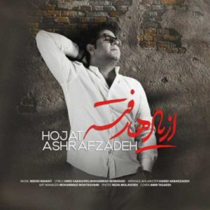 Hojat Ashrafzadeh Az Yadha Rafteh 300x300 - دانلود آهنگ جدید حجت اشرف زاده به نام از یادها رفته