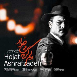 Hojat Ashrafzadeh Delam Gerye Mikhad 300x300 - دانلود آهنگ جدید حجت اشرف زاده به نام دلم گریه میخواد