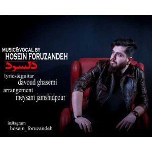 Hosein Foruzandeh Delsard 300x300 - دانلود آهنگ جدید حسین فروزنده به نام دل سرد