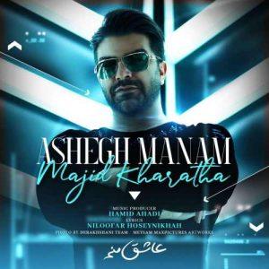 Majid Kharatha Ashegh Manam 300x300 - دانلود آهنگ جدید مجید خراطها به نام عاشق منم