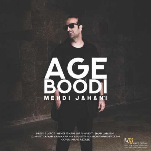 Mehdi Jahani Age Boodi - دانلود آهنگ جدید مهدی جهانی به نام اگه بودی