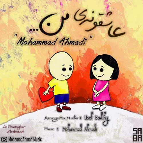 دانلود آهنگ جدید محمد احمدی به نام عاشقونه ی من