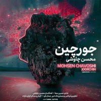 دانلود آهنگ جدید محسن چاوشی به نام جورچین
