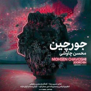 Mohsen Chavoshi Joor Chin 300x300 - دانلود آهنگ جدید محسن چاوشی به نام جورچین