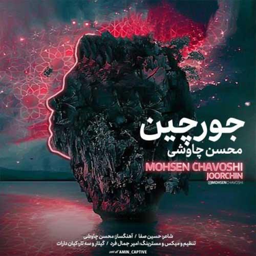 Mohsen Chavoshi Joor Chin - دانلود آهنگ جدید محسن چاوشی به نام جورچین