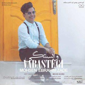 Mohsen Ebrahimzadeh Vabastegi 300x300 - دانلود آهنگ جدید محسن ابراهیم زاده به نام وابستگی