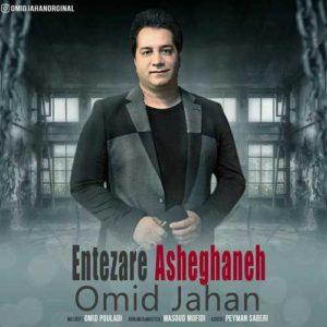Omid Jahan Entezare Asheghaneh 300x300 - دانلود آهنگ جدید امید جهان به نام انتظار عاشقانه