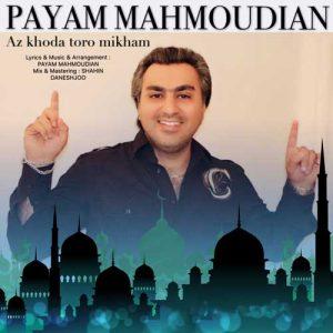 Payam Mahmoudian Az Khoda Toro Mikham 300x300 - دانلود آهنگ جدید پیام محمودیان به نام از خدا تورو میخوام