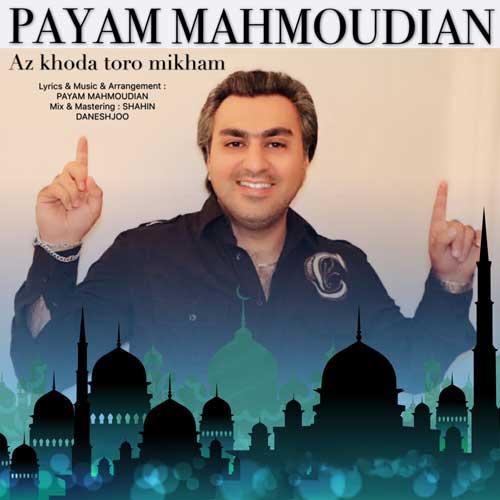 Payam Mahmoudian Az Khoda Toro Mikham - دانلود آهنگ جدید پیام محمودیان به نام از خدا تورو میخوام