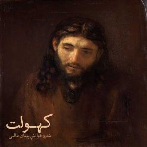 Peyman Talebi Kohoulat 300x300 - دانلود آهنگ جدید پیمان طالبی به نام کهولت