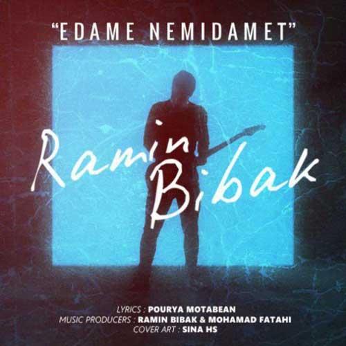 Ramin Bibak Edame Nemidamet - دانلود آهنگ جدید رامین بی باک به نام ادامه نمیدمت