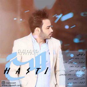 Ravash Hasti 300x300 - دانلود آهنگ جدید راوش به نام هستی
