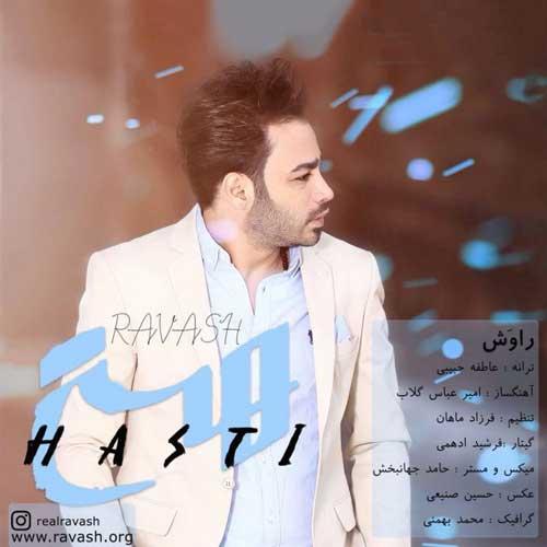 Ravash Hasti - دانلود آهنگ جدید راوش به نام هستی