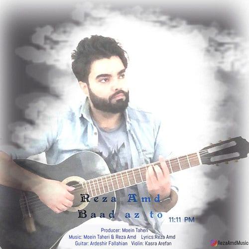 دانلود آهنگ جدید رضا احمدی به نام بعد از تو