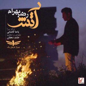 Reza Bahram Atash 300x300 - دانلود آهنگ جدید رضا بهرام به نام آتش