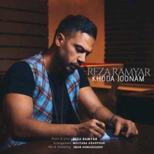 Reza Ramyar Khoda Joonam 300x300 - دانلود آهنگ جدید رضا رامیار به نام خدا جونم