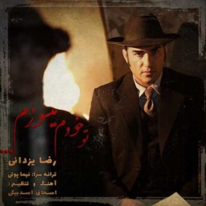 Reza Yazdani Too Khodam Misoozam 300x300 - دانلود آهنگ جدید رضا یزدانی به نام تو خودم میسوزم