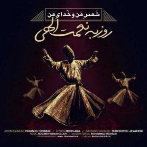 Roozbeh Nematollahi Shamse Mano Khodaye Man 300x300 - دانلود آهنگ جدید روزبه نعمت الهی به نام شمس منو خدای من