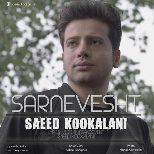 Saeed Kookalani Sarnevesht - دانلود آهنگ جدید سعید کوکلانی به نام سرنوشت