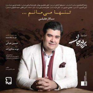 Salar Aghili Tanha Mimanam 300x300 - دانلود آهنگ جدید سالار عقیلی به نام تنها می مانم