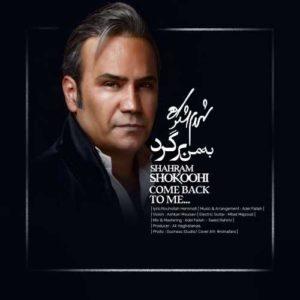 Shahram Shokoohi Be Man Bargard 300x300 - دانلود آهنگ جدید شهرام شکوهی به نام به من برگرد