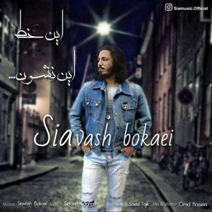 Siavash Bokaei In Khat In Neshoon 300x300 - دانلود آهنگ جدید سیاوش بکایی به نام این خط این نشون