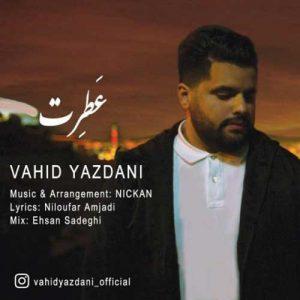 Vahid Yazdani Atret 300x300 - دانلود آهنگ جدید وحید یزدانی به نام عطرت