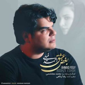 Ahmad Feily Boghze Eshgh 300x300 - دانلود آهنگ جدید احمد فیلی به نام بغض عشق