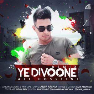 Ali Hosseini Ye Divoone Remix 300x300 - دانلود آهنگ جدید علی حسینی به نام یه دیوونه